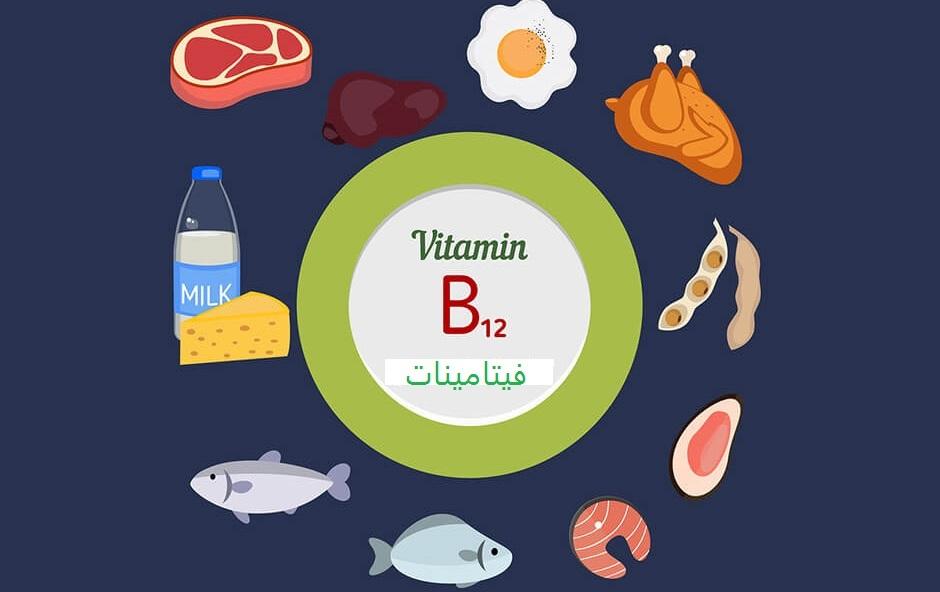 أبرز -11 -فائدة- من -فيتامين- B12- للبشرة- و-الشعر- و-الصحة