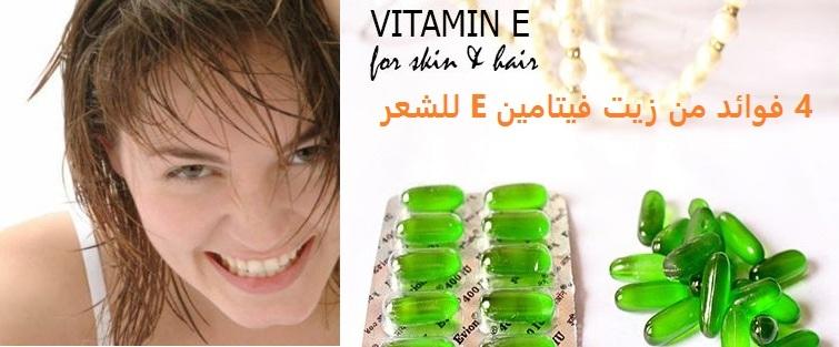 4 -فوائد -من- زيت -فيتامين -E -للشعر