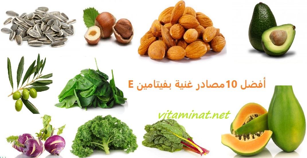 10-مصادر -غنية -بفيتامين- E
