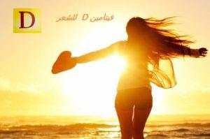 فوائد -فيتامين -D -للشعر